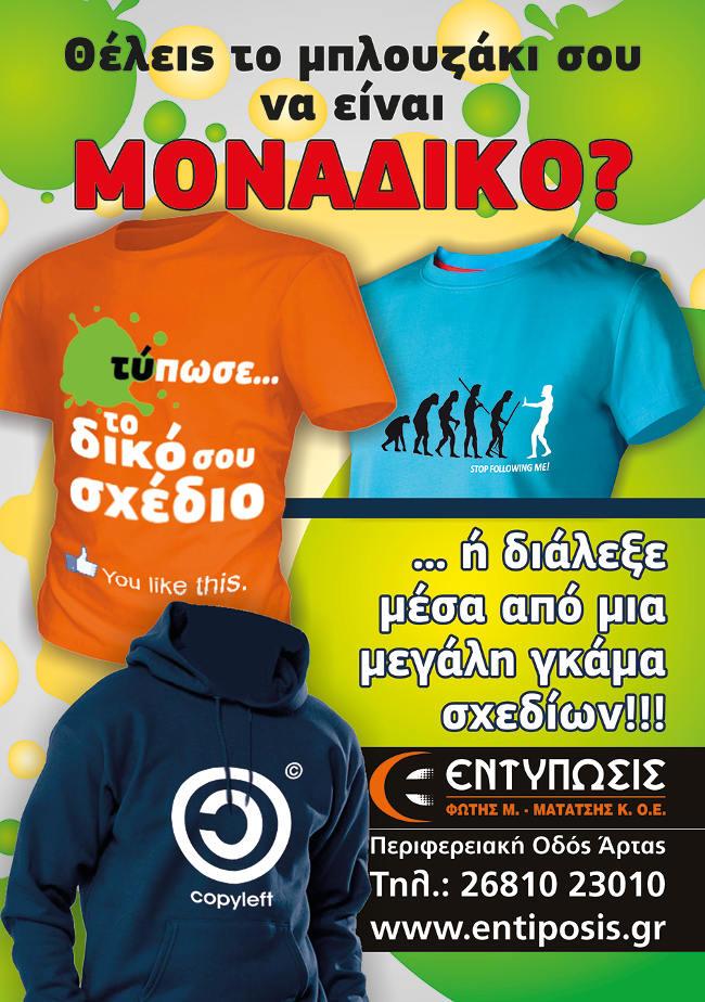 entiposis_tshirts_mikro