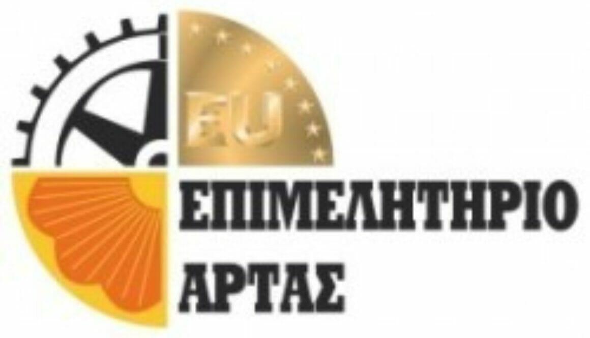 epimelitirio_artas