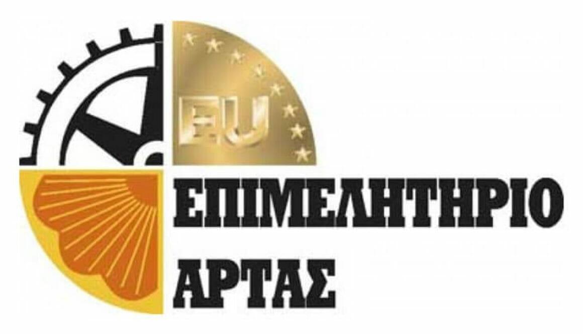 epimelitirio_artas_