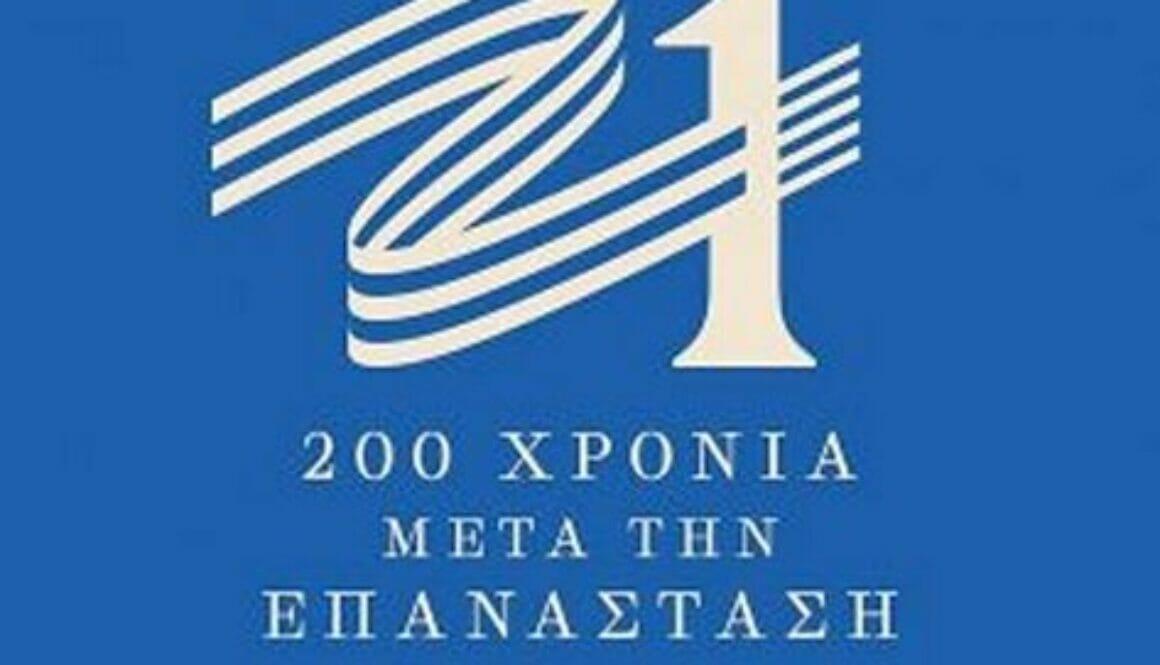 200 xronia elliniki epanastasi
