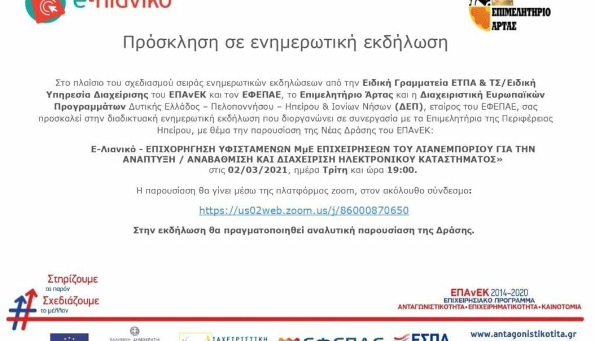 PROSKLISIe-lianiko-IPEIROS_page-0001_F-954263996 (1)