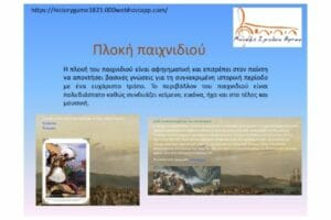Παρουσίαση παιχνίδι ιστορίας (1)_003