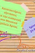 Κατατακτήριες εξετάσεις για την εισαγωγή στο Μουσικό Σχολείο Άρτας