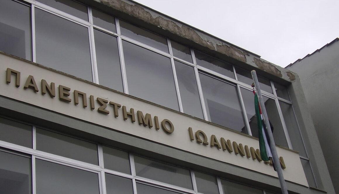 ΠΑΝΕΠΙΣΤΗΜΙΟ-ΙΩΑΝΝΙΝΩΝ-4