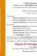 Πρόσκληση Άρτα βιβλίο Δ Στρατούλη (1)