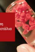 εκκληση-για-αιμοπετάλια2-1